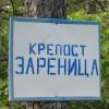 Екстремна разходка в Родопите – крепост Зареница