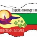 """Гласувайте за пътеписите в конкурса """" Неизвестната България"""""""