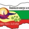 """Резултати от конкурса """"Неизвестната България"""""""