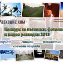 Конкурс за пътеписи, фотописи и видео клипове 2013