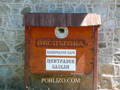 Входът към Екопътеката, до стените на Калоферския манастир