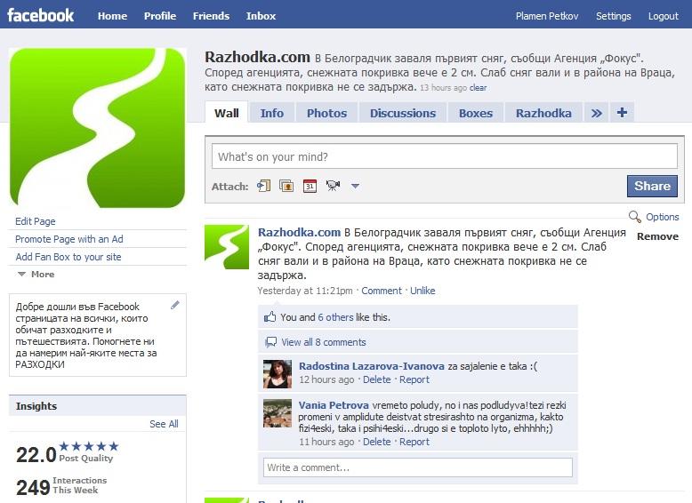 Фен страница на Razhodka.com във Facebook