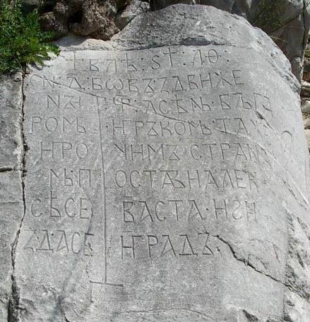 Надписът от времето на цар Иван Асен II
