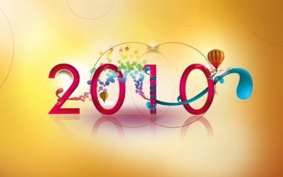 Да изпратим 2010 г. и да посрещнем новата 2011 г.