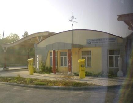 КПП Илинден