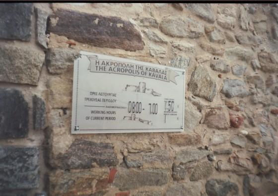 Vhoden nadpis na Kavalskata krepost