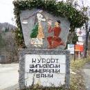 Водата на Шипково