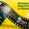 Печелившите от Конкурс за Видео разходки 2011