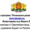 Вижте отблизо едни от най-атрактивните и посещавани дестинации в България