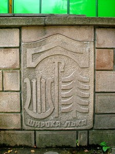 Герб на Широка Лъка