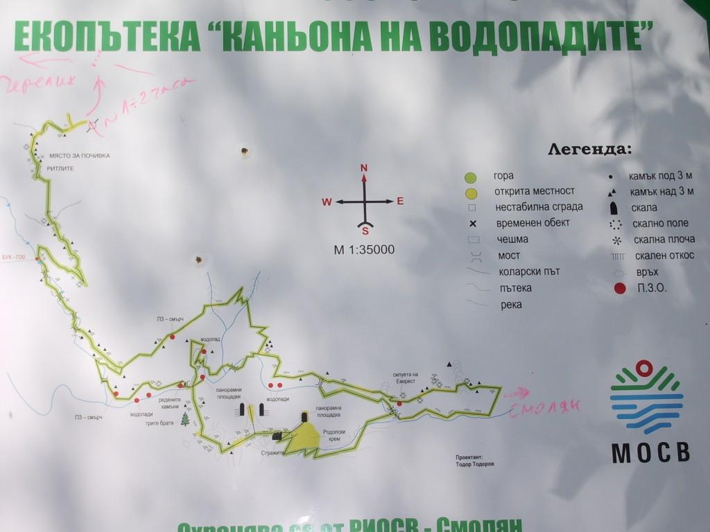 Карта на Екопътека Каньона на Водопадите