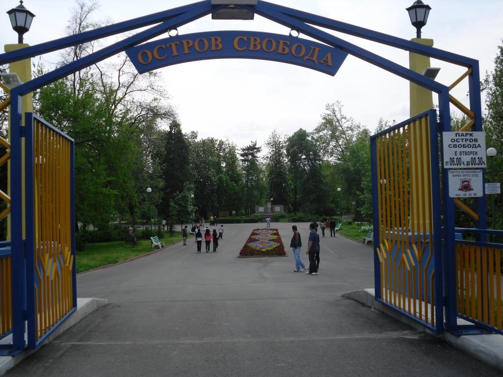 Парк Остров Свобода